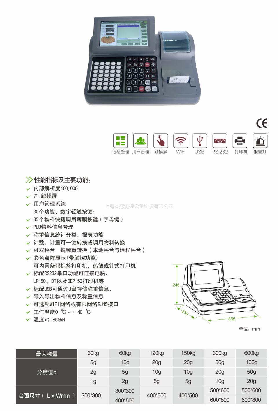 SPM 系列内置热敏条码打印机kok电子 kok电子游戏官网台秤